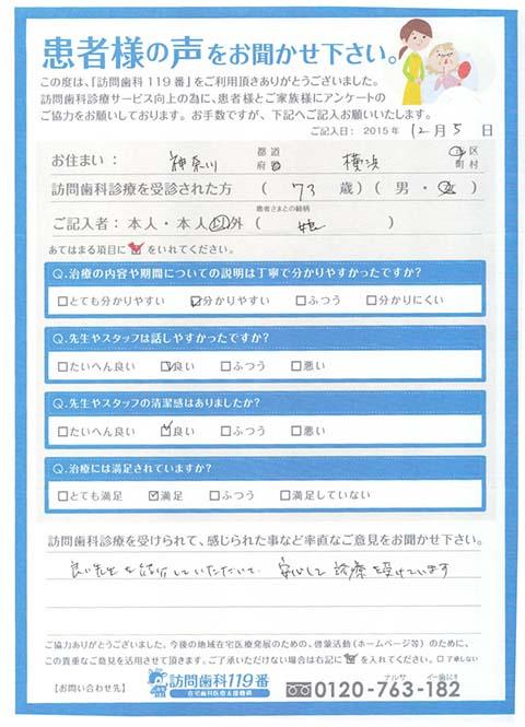 横浜市在住 73歳 女性