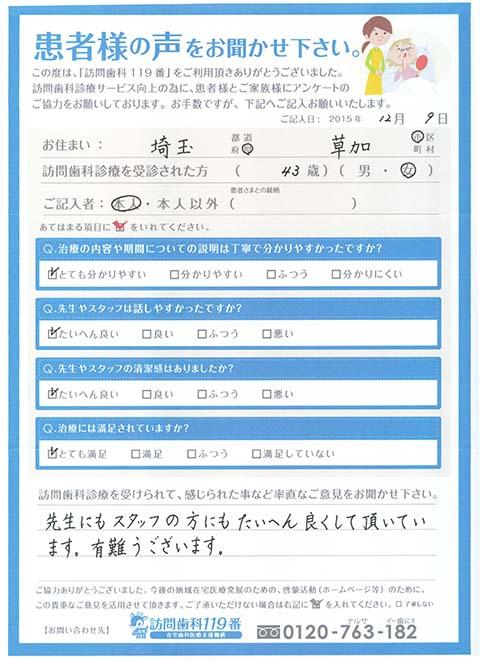 埼玉県草加市在住 43歳 女性