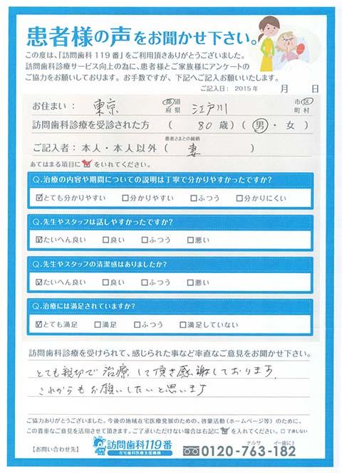 東京都江戸川区在住 80歳 男性