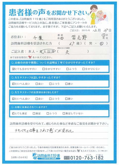 千葉県習志野市在住 67歳 女性