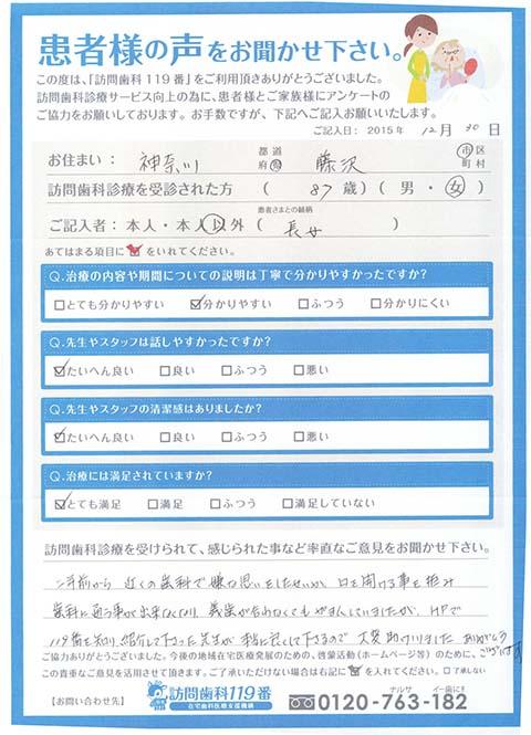 神奈川県藤沢市在住 87歳 女性
