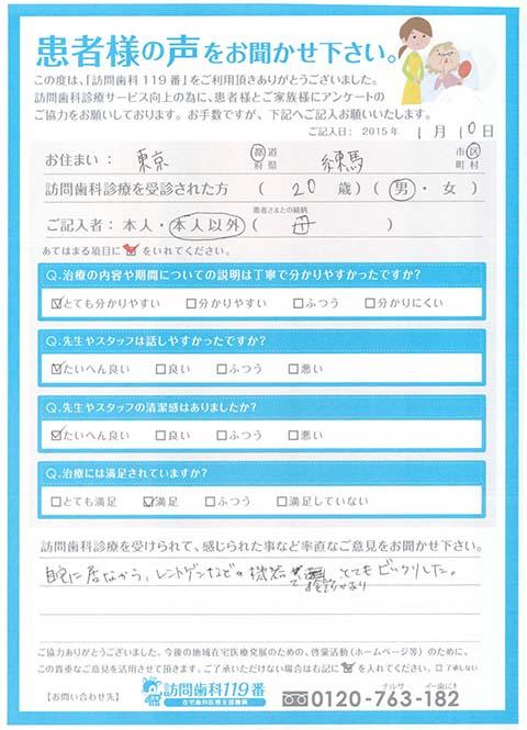 東京都練馬区在住 20歳 女性
