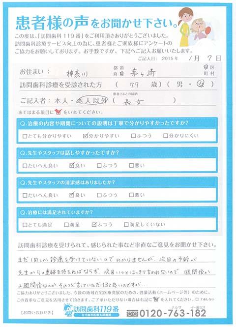 神奈川県茅ヶ崎市在住 77歳 女性