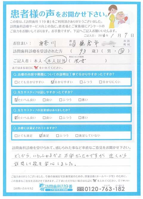 神奈川県鎌倉市在住 93歳 女性