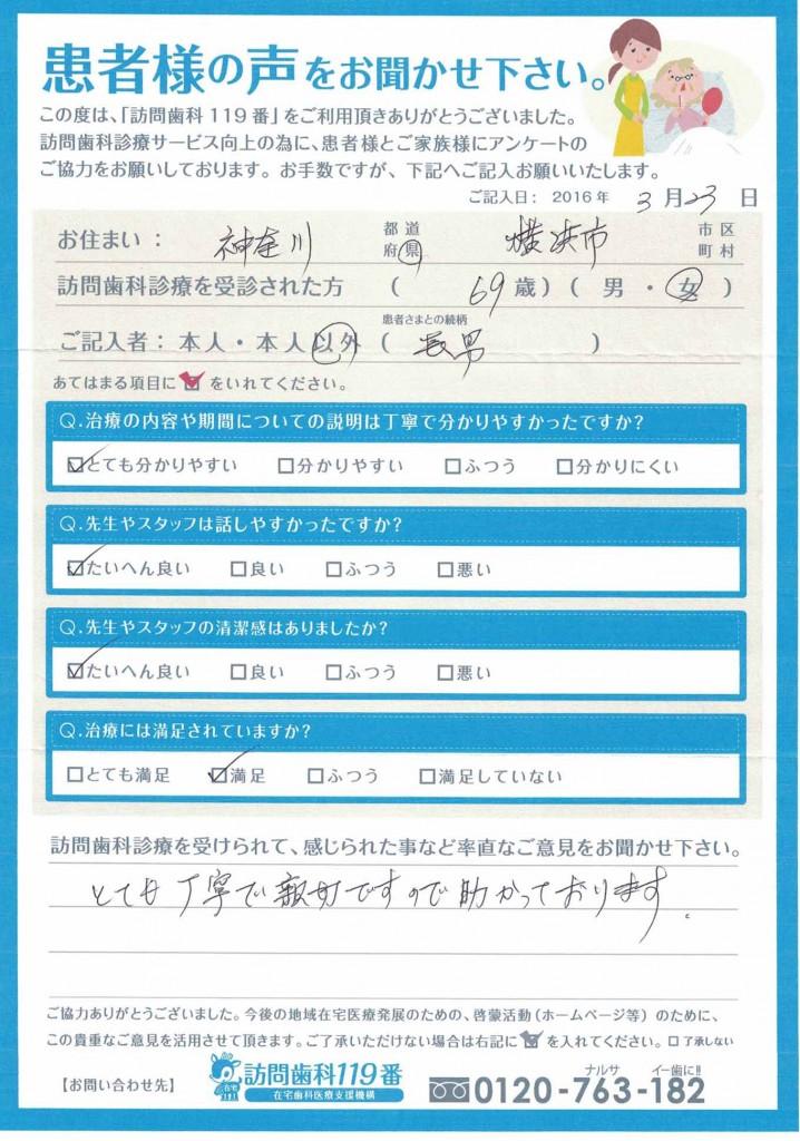 神奈川県横浜市在住 69歳 女性