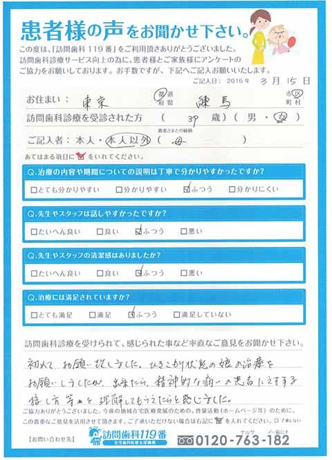 東京都練馬区在住 39歳 女性