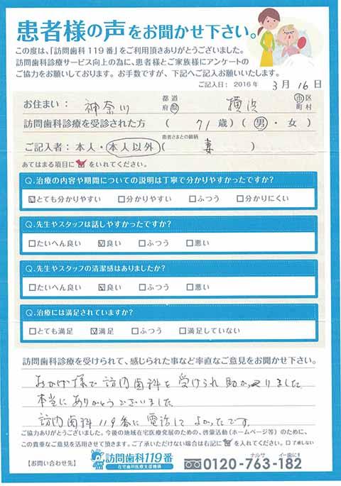 神奈川県横浜市在住 71歳 男性