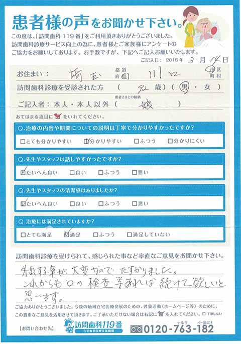 埼玉県川口市在住 92歳 男性
