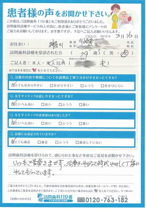 神奈川県川崎市在住 79歳 女性