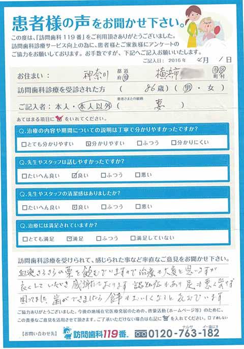 神奈川県厚木市在住 72歳 女性