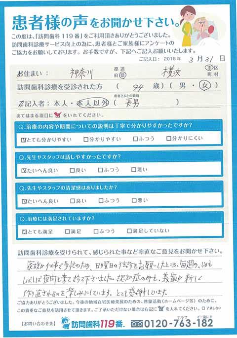 神奈川県横浜市在住 86歳 女性