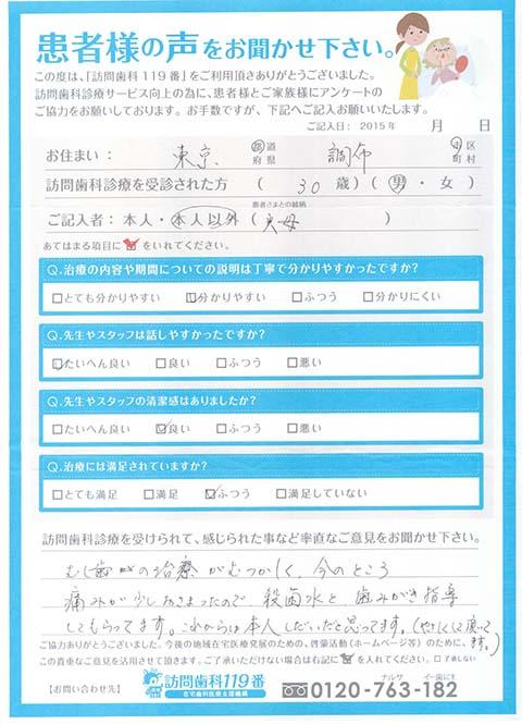 東京都調布市在住 30歳 男性