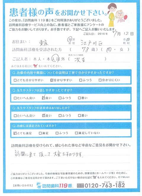 東京都江戸川区在住 78歳 男性