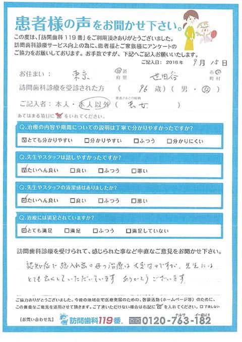 東京都世田谷区在住 96歳 女性