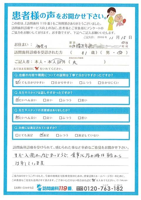 神奈川県横浜市在住 90歳 女性