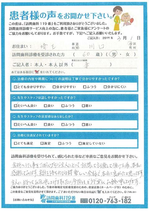 埼玉県川口市在住 60歳 男性