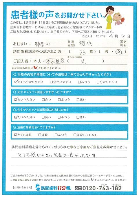 神奈川県横浜市在住 73歳 女性