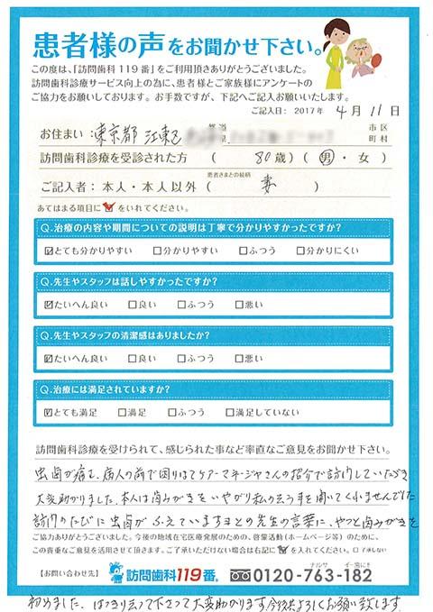 東京都江東区在住 80歳 男性