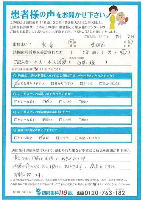 東京都世田谷区在住 78歳 女性