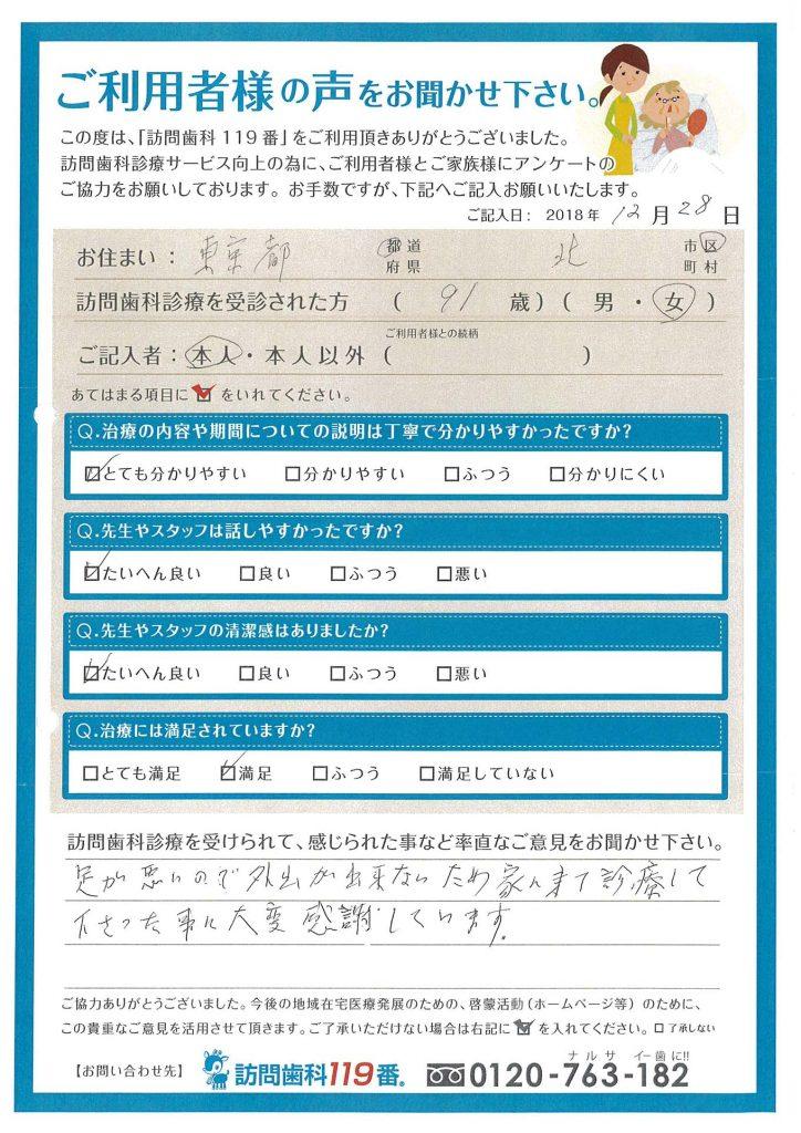 東京都北区 91歳 女性
