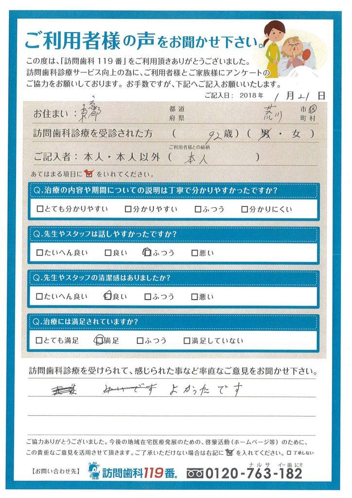 東京都荒川区 92歳 男性