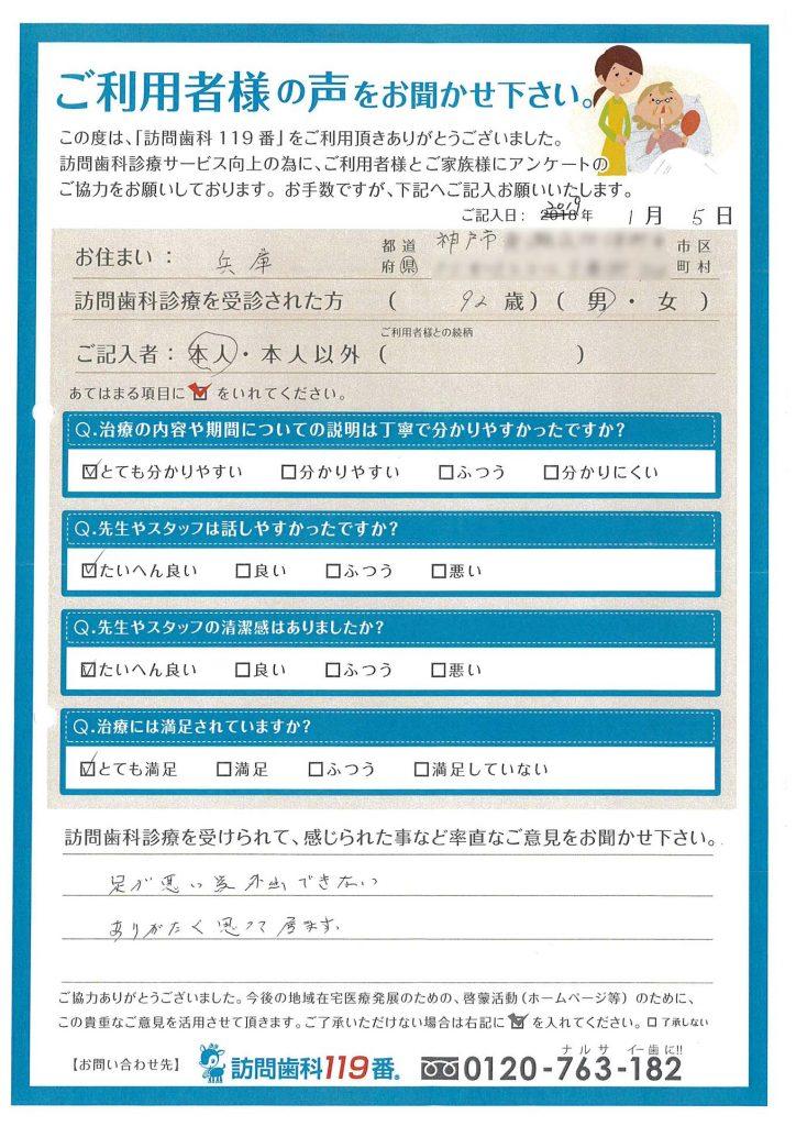 兵庫県神戸市 92歳 男性