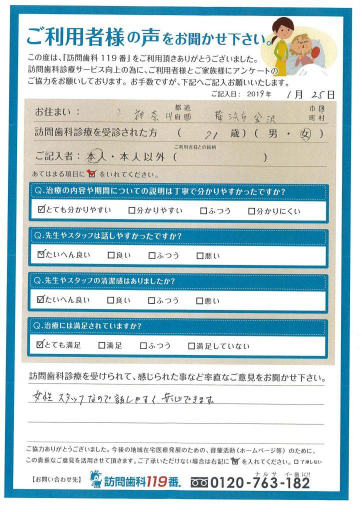 神奈川県横浜市 71歳 女性