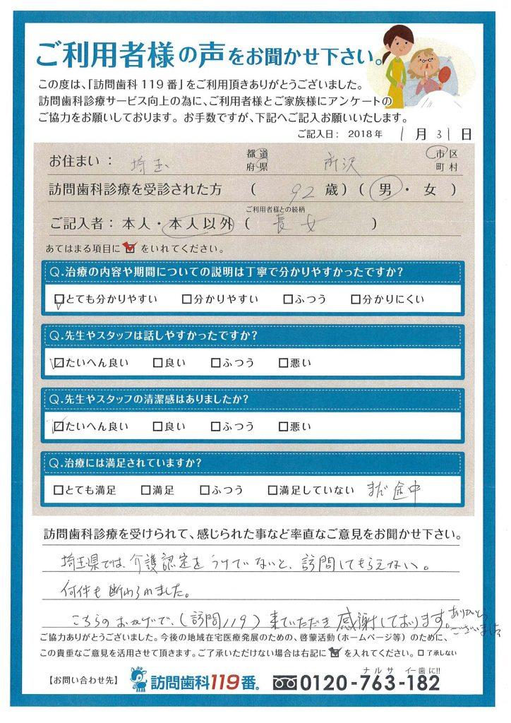 埼玉県所沢市 92歳 男性