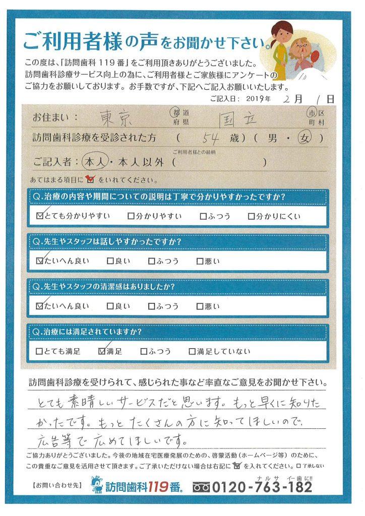 東京都国立市 54歳 女性