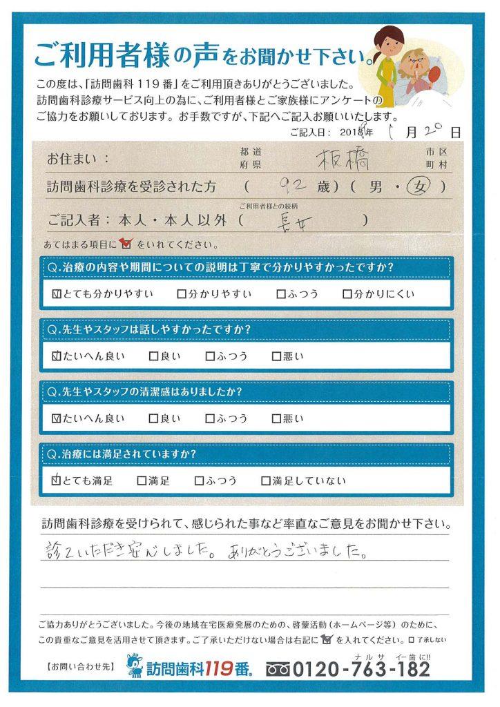 東京都板橋区 92歳 女性