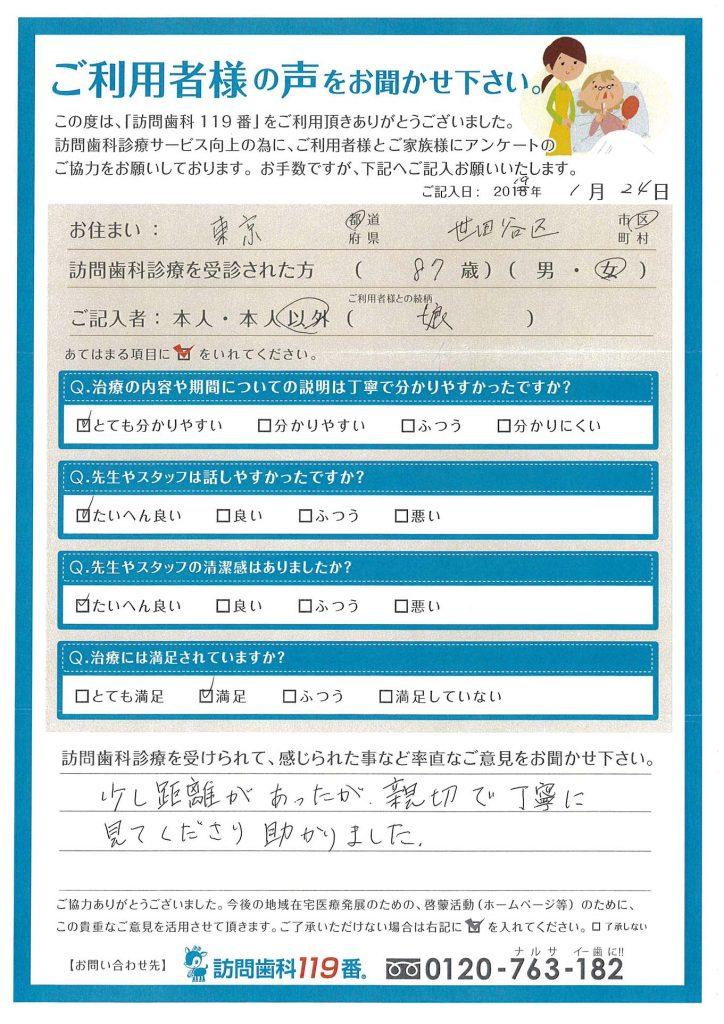 東京都世田谷区 87歳 女性