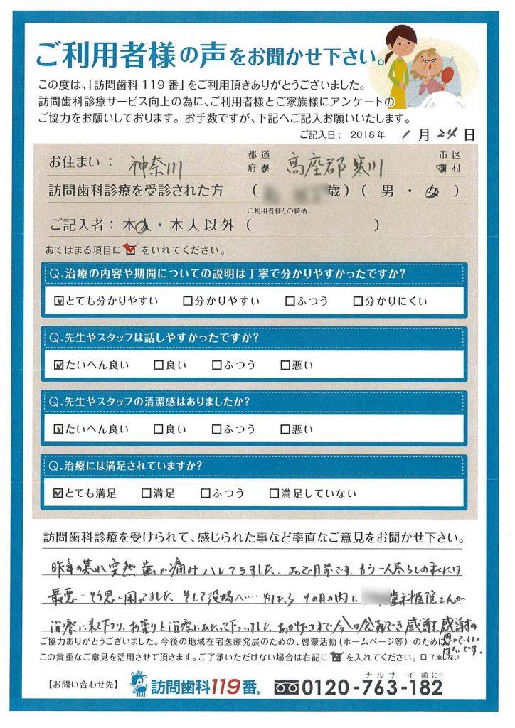 神奈川県高座郡 70歳 女性