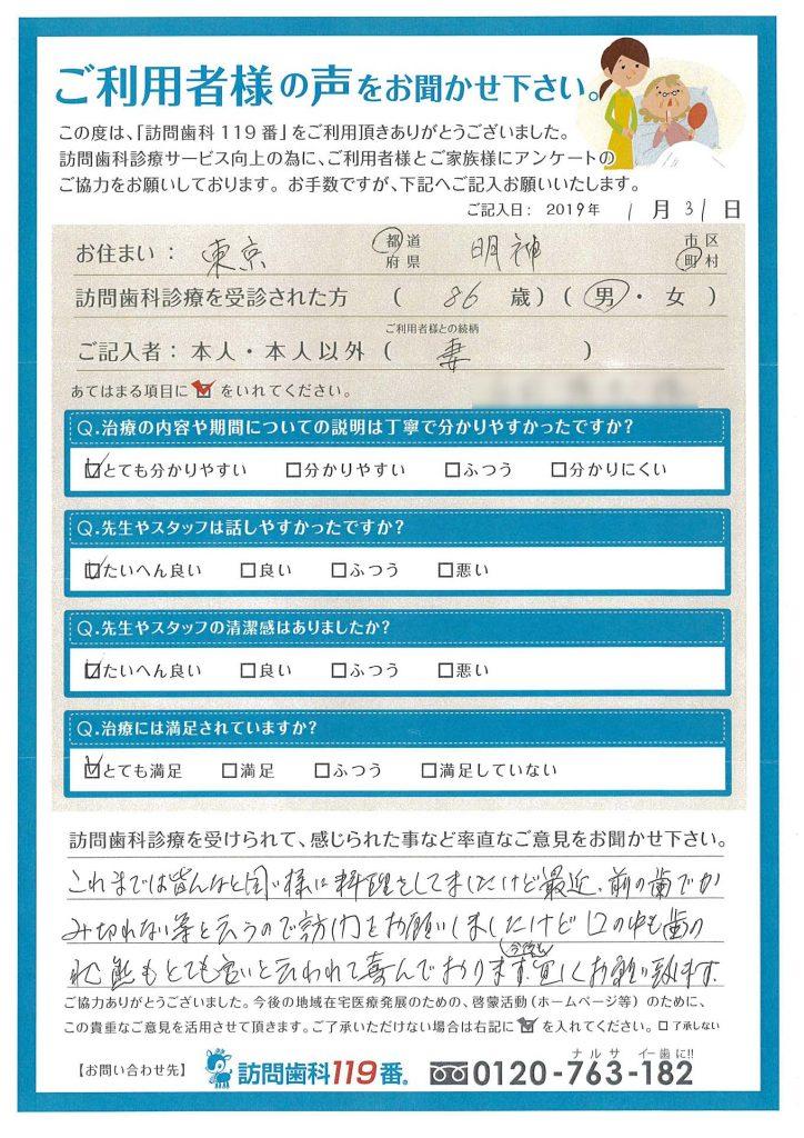 東京都明神町 86歳 男性