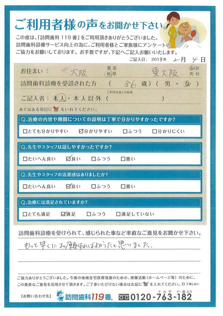 大阪府東大阪 86歳 女性