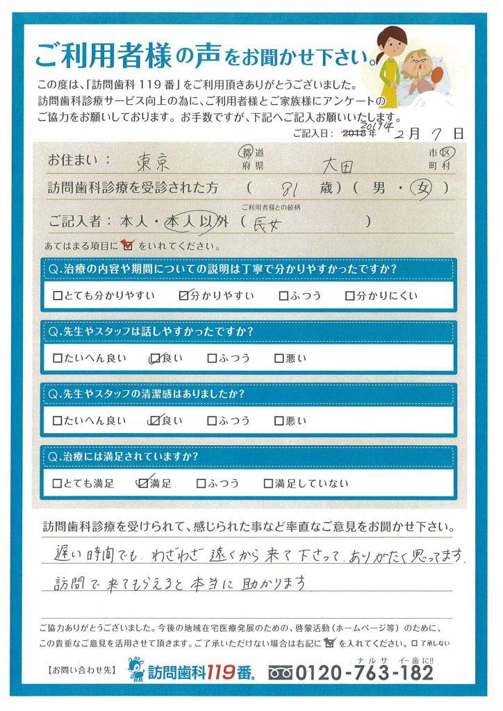 東京都大田区 81歳 女性