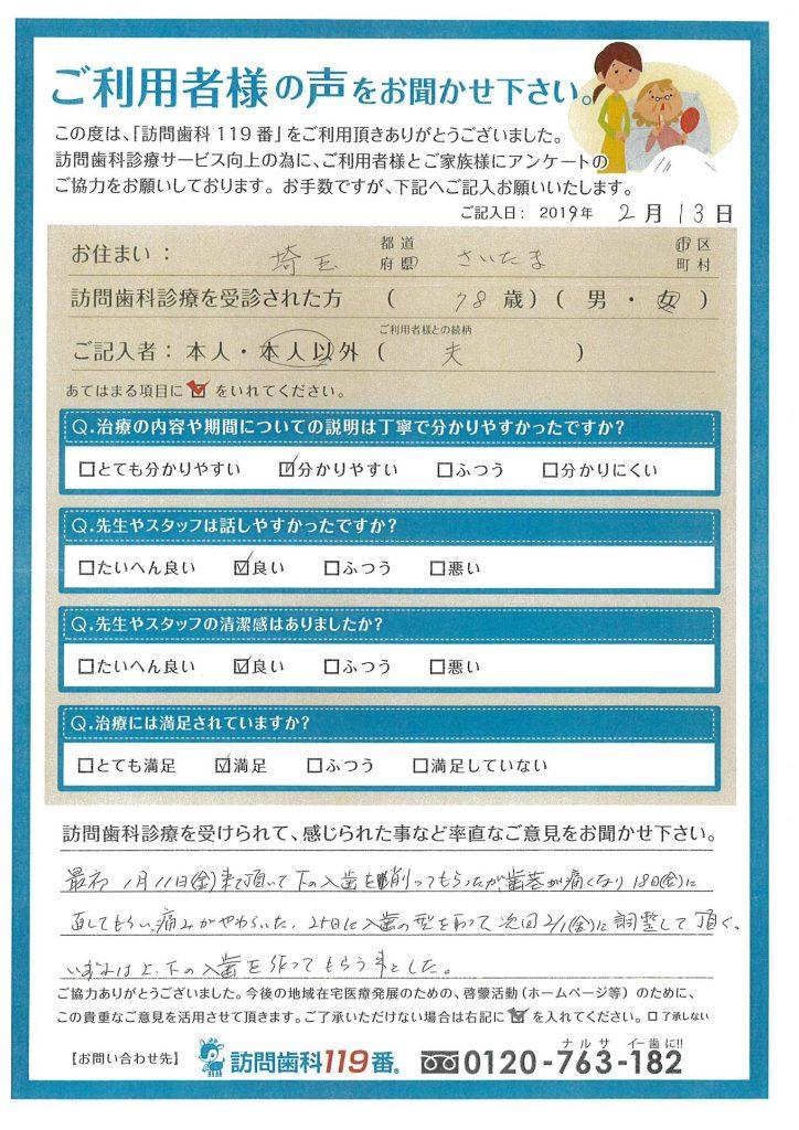 埼玉県さいたま市 78歳 女性
