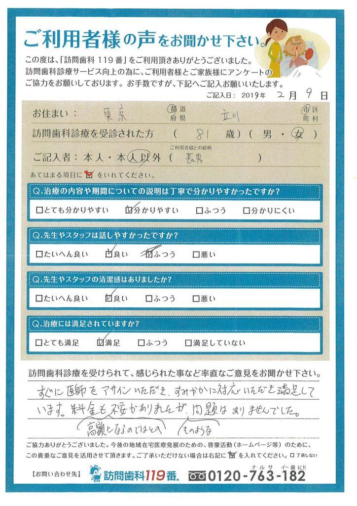 東京都立川市 81歳 女性