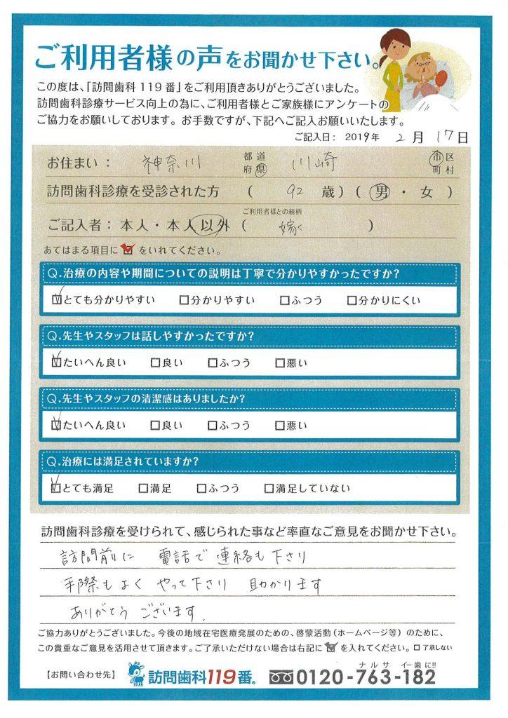神奈川県川崎市 92歳 男性