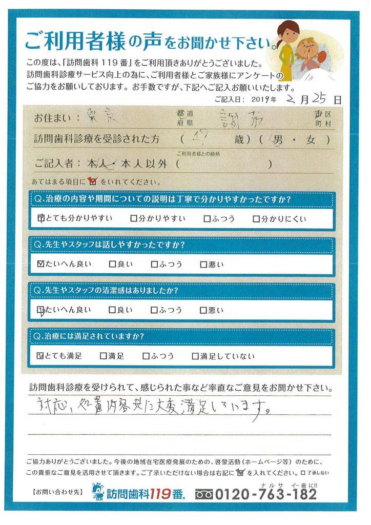 東京都調布市 49歳 男性