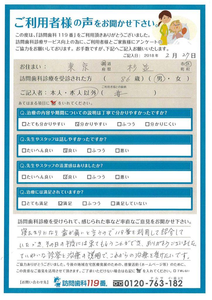 東京都杉並区 86歳 男性