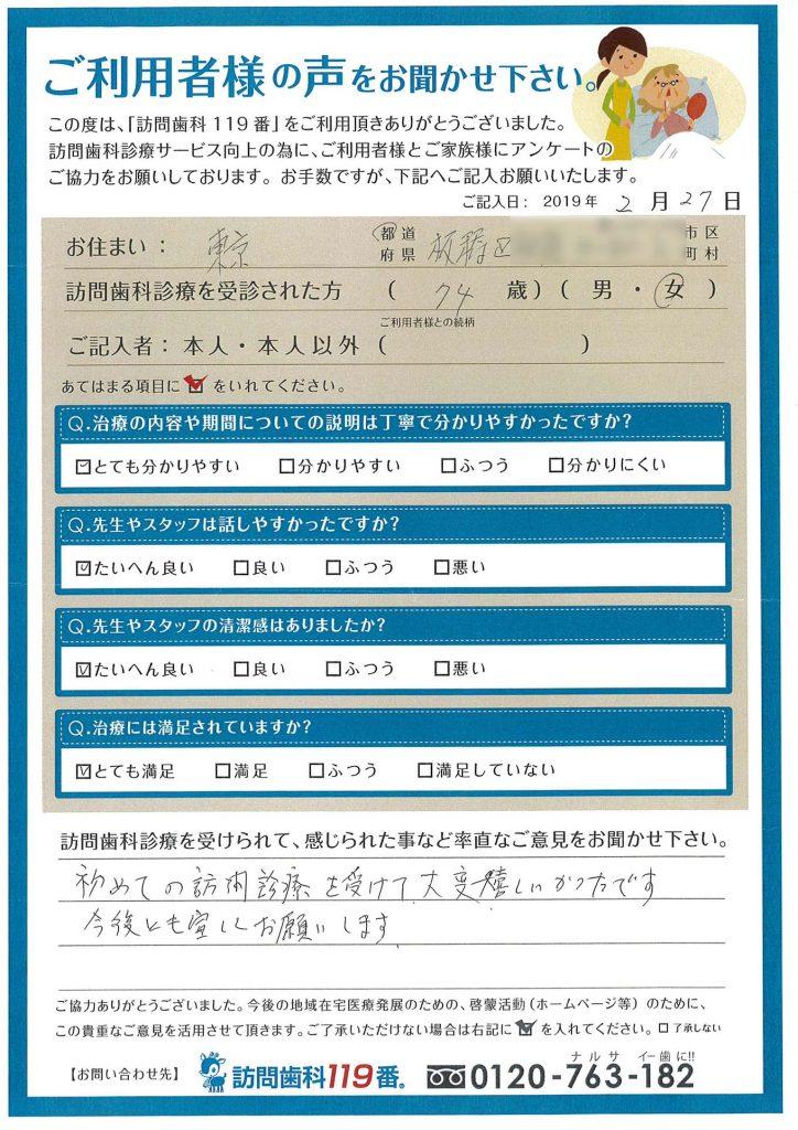 東京都板橋区 74歳 女性