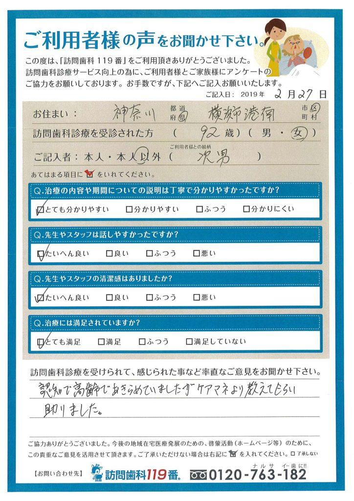 神奈川県横浜市 92歳 女性