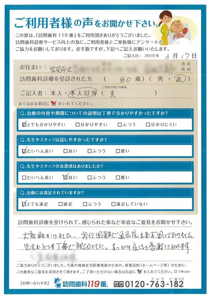 東京都世田谷区 80歳 女性