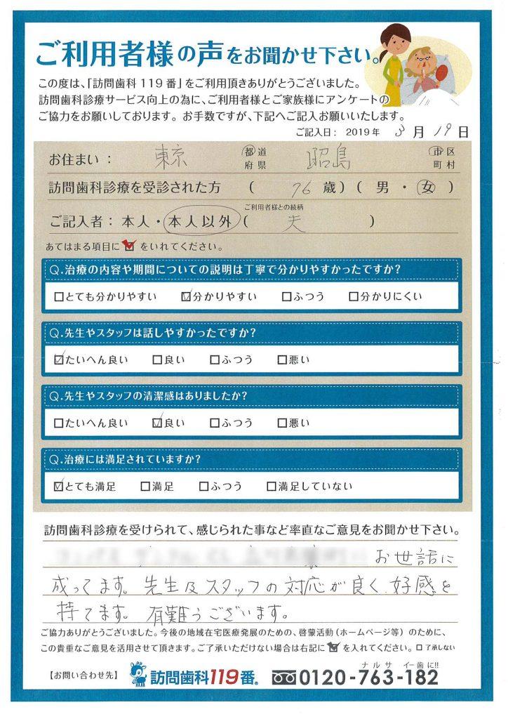 東京都昭島市 76歳 女性