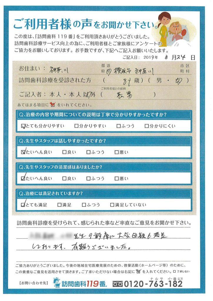 神奈川県横浜市 89歳 女性