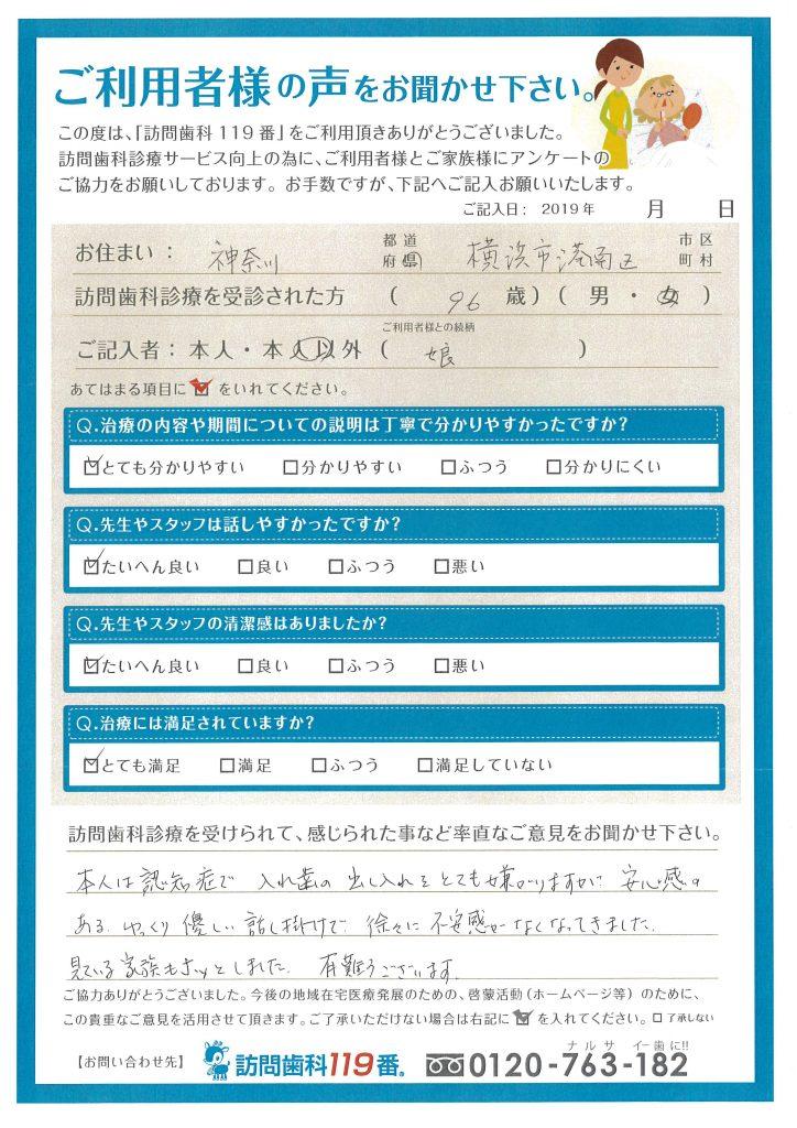 神奈川県横浜市 96歳 女性