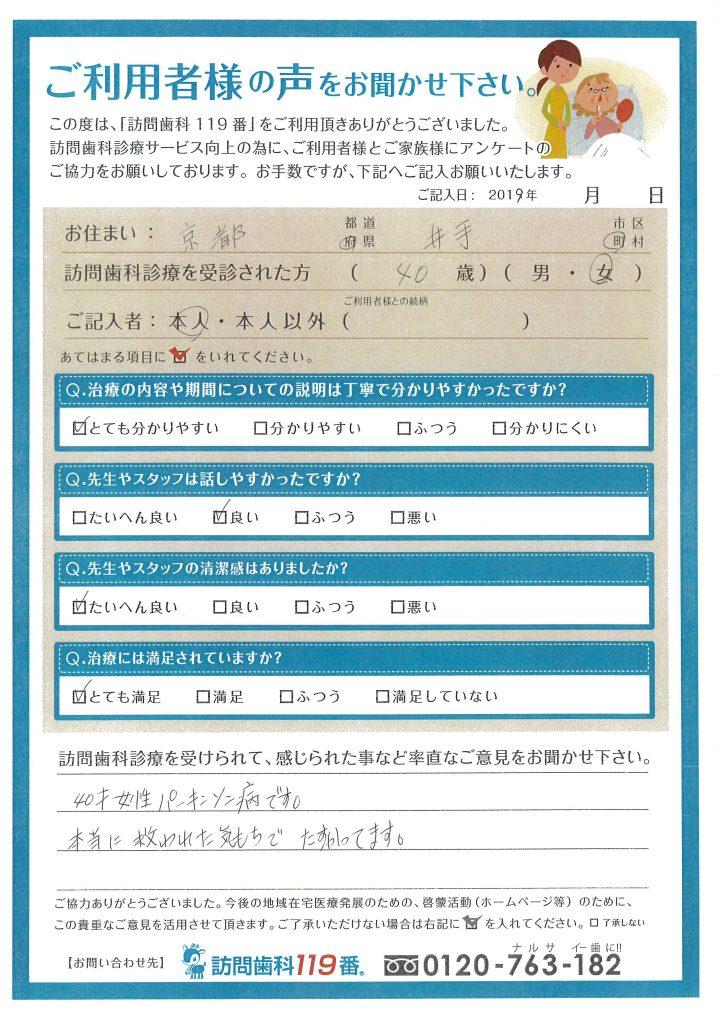 京都府井手町 40歳 女性