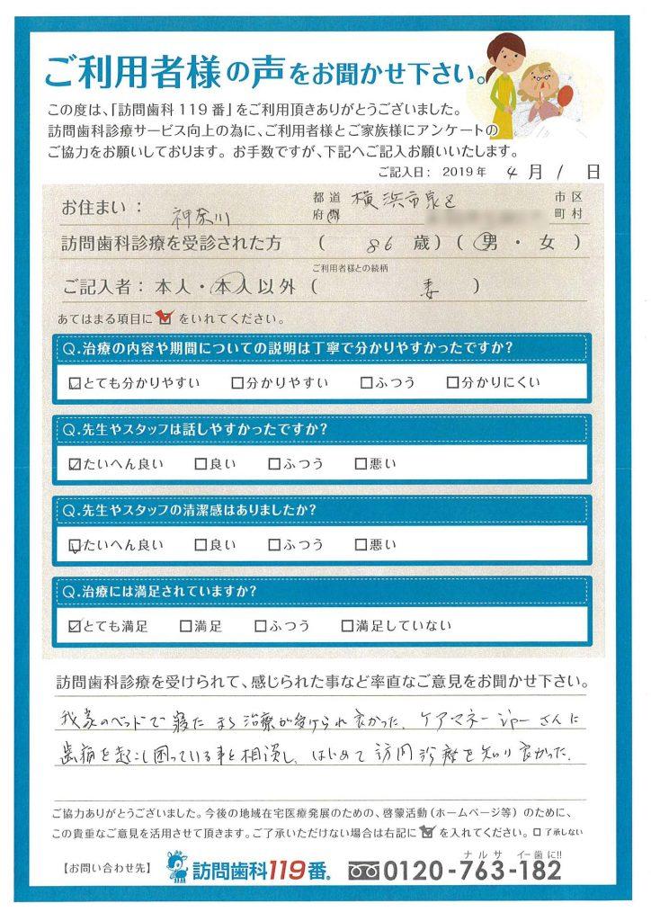 神奈川県横浜市 86歳 男性