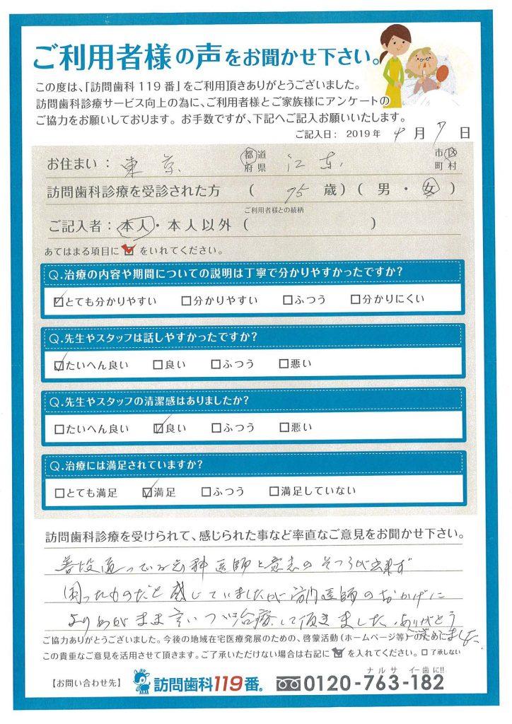 東京都江東区 75歳 女性