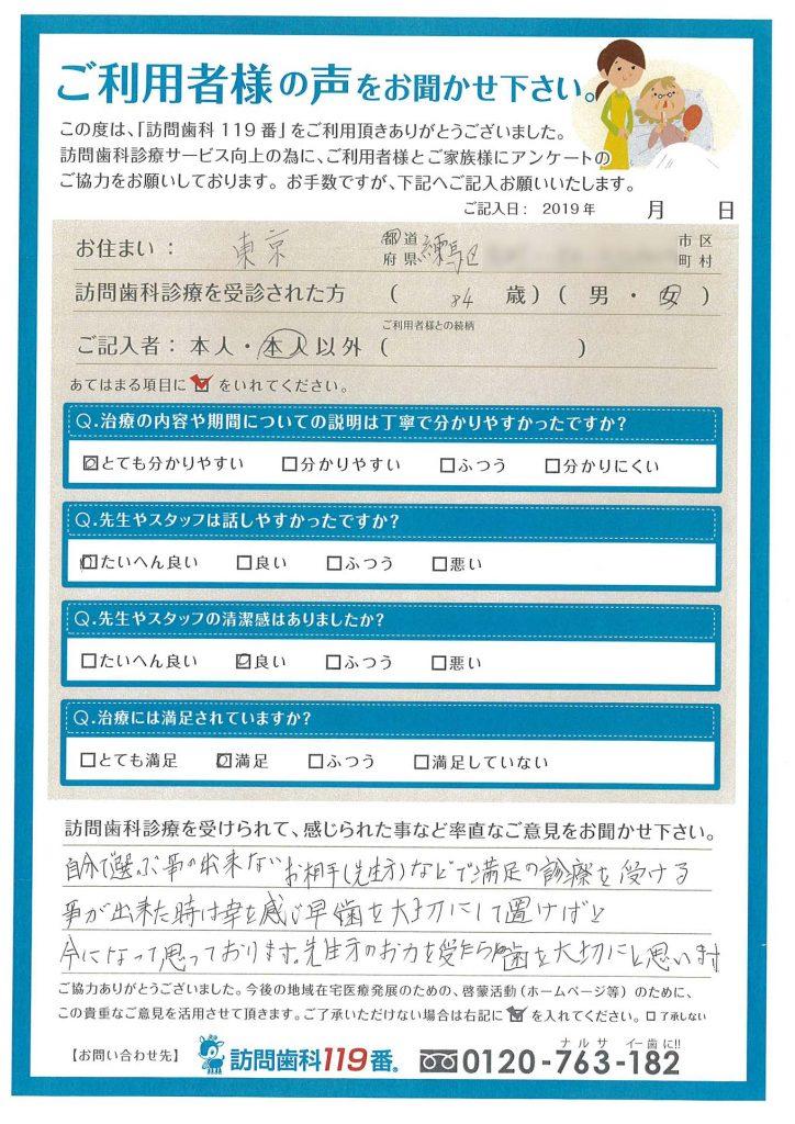 東京都練馬区 84歳 女性